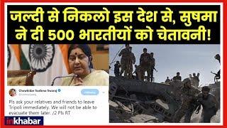 Sushma Swaraj Appeal to Indians in Tripoli Libya:,सुषमा स्वराज की भारतीयों से अपील, देश वापस लौट आएं - ITVNEWSINDIA
