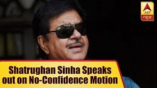 """BJP MP Shatrughan Sinha says, """"this is the last no-confidence motion against Modi govt."""" - ABPNEWSTV"""