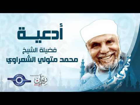 الشيخ الشعراوى | دعاء (6) بصوت الشيخ محمد متولي الشعراوي