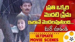 ప్రతి ఒక్కరి మొదటి ప్రేమ ఇలానే మొదలవుతుంది.. మీరే చూడండి | Ultimate Movie Scenes | TeluguOne - TELUGUONE