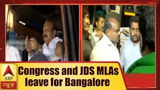 Congress and JDS MLAs leave for Bangalore today for assembly floor test - ABPNEWSTV