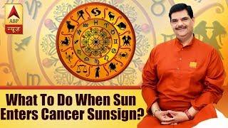 GuruJi With Pawan Sinha: Sun enters Cancer sunsign, WHAT TO DO? - ABPNEWSTV