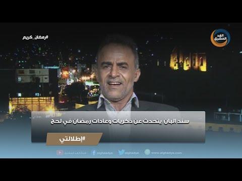 إطلالتي | سند البان يتحدث عن ذكريات وعادات رمضان في لحج