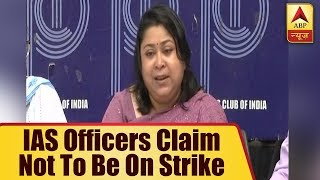 Audio Bulletin: Officers not on strike, reiterates IAS Association - ABPNEWSTV