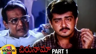 Chirunama Telugu Full Movie HD | Ajith | Jyothika | Raghuvaran | K Vishwanath | Part 1 |Mango Videos - MANGOVIDEOS
