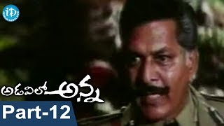 Adavilo Anna Full Movie Part 12 || Mohan Babu, Roja || B Gopal || Vandemataram Srinivas - IDREAMMOVIES