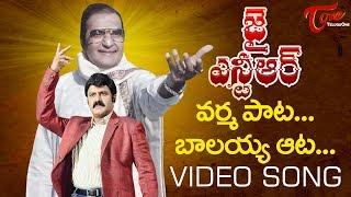 JAI NTR Song | Balakrishna Version | Video Song | RGV #JaiNTR - TELUGUONE