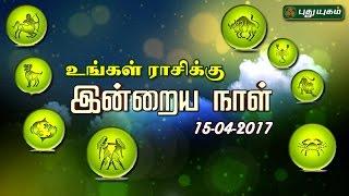 Rasi Palan 15-05-2017 – PuthuYugam TV Show
