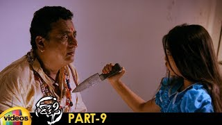 Rakshasi Latest Horror Full Movie HD | Poorna | Abhimanyu Singh | Prudhvi Raj |Part 9 | Mango Videos - MANGOVIDEOS