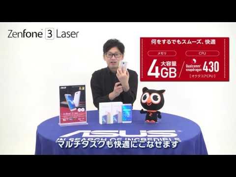 EC動画制作実績:ZenFone™ 3 Laser(ZC551KL)製品紹介映像