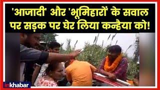 Begusarai, Kanahiya Kumar: कन्हैया कुमार रोड पर घिरे, लोगों ने पूछा कौन सी आजादी चाहिए? - ITVNEWSINDIA