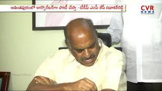 TDP MP J. C. Diwakar Reddy To Contest As Corporator | Anantapur District Politics | CVR NEWS - CVRNEWSOFFICIAL