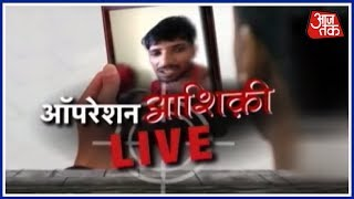 Bhopal से Operation आशिक़ी LIVE   वारदात - AAJTAKTV