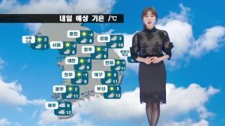날씨속보 11월 8일 16시 발표