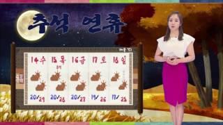 2016 추석 연휴  날씨 전망