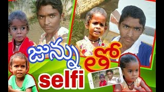 🚺Junnu తో selfi 📱📷 జున్ను తో సెల్ఫీ funny short film //comedy Junnu Telugu - YOUTUBE