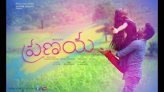 Pranaya - New Telugu Short Film Trailer 2018 || Pranaya Telugu Short Film Trailer || Silly Tube - YOUTUBE