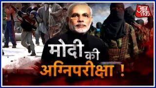 Modi की अग्निपरीक्षा! 2019 चुनाव के लिए कमजोर कड़ी कश्मीर समस्या! - AAJTAKTV