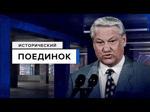 Тайна расстрела Белого дома. 04.10.2018