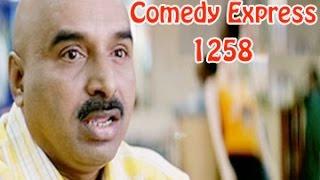 Comedy Express 1258 || Back to Back || Telugu Comedy Scenes - TELUGUONE