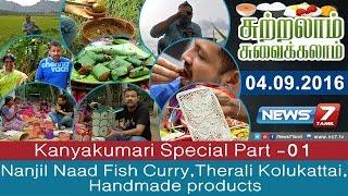Nanjil Naad Fish Curry, Therali Kolukattai, Handmade products @ Kanyakumari Special | Sutralam Suvaikalam | News7 Tamil