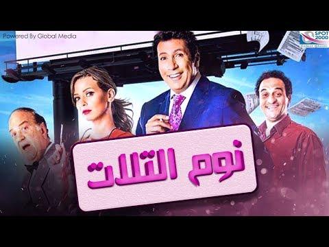 فيلم نوم التلات I بطولة هانى رمزى و ايمان العاصى Noom El Talat Movie I - اتفرج تيوب