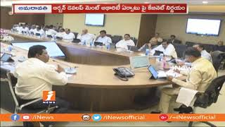 AP Cabinet Meeting At Amravati | Discuss On Anna Canteen And Urban Development | iNews - INEWS