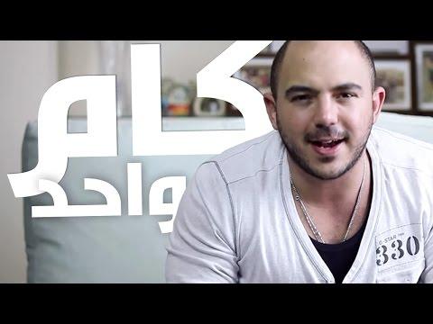 كليب محمود العسيلى و  زاب ثروت كام واحد 2012