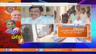 karnataka Assembly Floor Test Live Update At Karnataka Vidhana Sabha | iNews - INEWS
