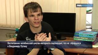 Я не писал письмо Путину — сирота из Челябинска
