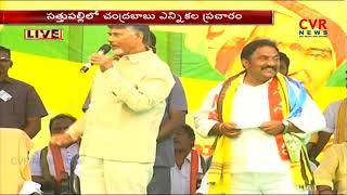 CM Chandrababu Naidu Addresses Public Meeting at Sathupalli | Election Campaign | CVR News - CVRNEWSOFFICIAL