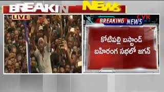 సంకల్పయాత్రలో ప్రజలు అడుగడుగునా బ్రహ్మరథం|Ys Jagan speech at Rajahmundry |CVR News - CVRNEWSOFFICIAL