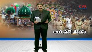 జయహో పోలీస్ | Tight Security for Ganesh Immersion and Muharram Festival | CVR NEWS - CVRNEWSOFFICIAL