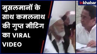 Viral Video of Congress Leader Kamal Nath in Close Door Meeting With Muslims Against RSS - ITVNEWSINDIA