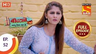 Beechwale Bapu Dekh Raha Hai - Ep 52 - Full Episode - 7th December, 2018 - SABTV