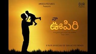 Naa oopiri || Telugu short film 2018 || Directed by VJ CHARAN - YOUTUBE