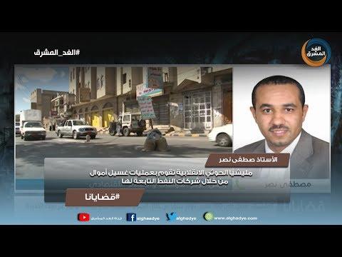 قضايانا | مصطفى نصر:  مليشيا الحوثي تقوم بعمليات غسيل أموال من خلال شركات النفط التابعة لها
