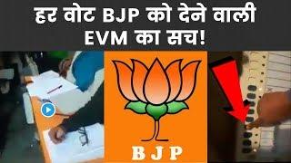 हर वोट BJP को देने वाली EVM का सच ! - ITVNEWSINDIA