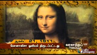 History of the Day 21-08-2014 – Puthiya Thalaimurai Tv Show