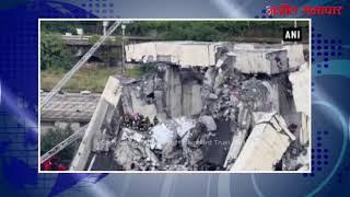 video : इटली में पुल गिरने से 35 लोगों की मौत