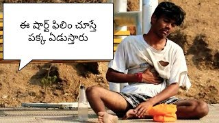 THE STEP one minute telugu short film - YOUTUBE