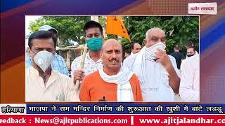 video : भाजपा ने राम मन्दिर निर्माण की शुरूआत की खुशी में बांटे लडडू