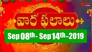 Vaara Phalalu | September 08th to 14th 2019 | Weekly Horoscope 2019 | TeluguOne - TELUGUONE