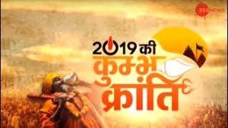 Kumbh 2019: First 'shahi snan' on Makar Sankranti underway - ZEENEWS