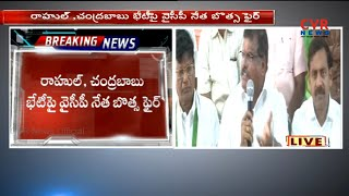 YCP Leader Botsa Satyanarayana Press Meet Over AP CM Chandrababu Naidu Met Rahul Gandhi l CVR NEWS - CVRNEWSOFFICIAL