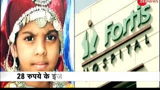 This is how Gurugram Fortis Hospital earned 1700% profit | फोर्टिस अस्पताल ने ऐसे कमाया 1700% मुनाफा - ZEENEWS