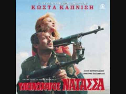 GOLD GREEK  MOVIES -  LIEUTENANT NATASSA -  ΥΠΟΛΟΧΑΓΟΣ ΝΑΤΑΣΣΑ