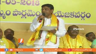 TDP Mini Mahanadu In Khammam | iNews - INEWS