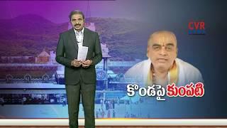 కొండపైకుంపటి | Tirumala Head Priest Ramana Dikshitulu protest for Justice | CVR News - CVRNEWSOFFICIAL