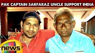India vs Pakistan Final | Pak Captain Sarfaraz Uncle Supports India | Champions Trophy Final 2017 - MANGONEWS